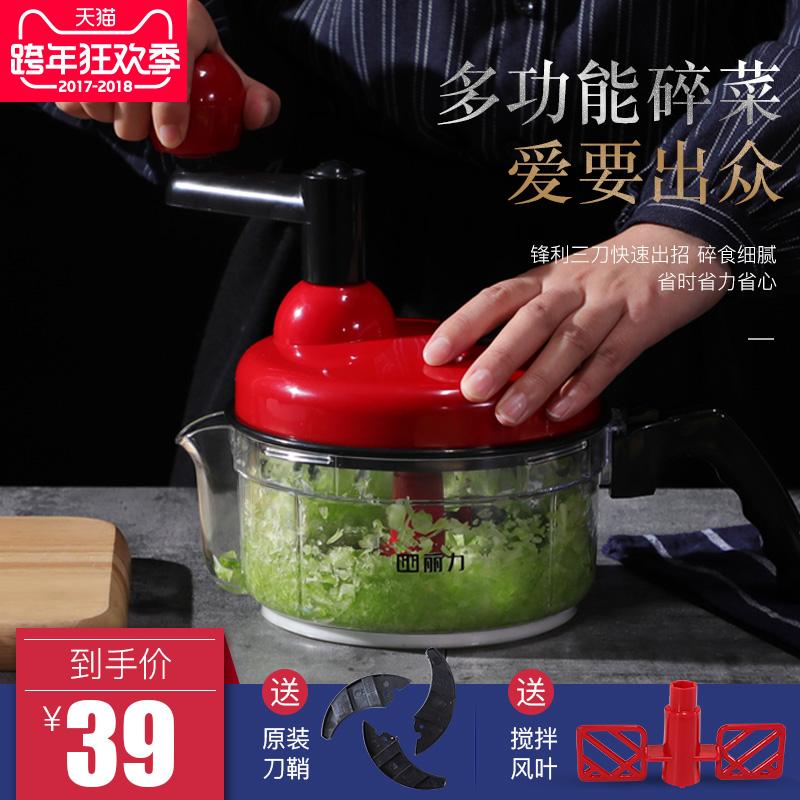 丽力多功能碎菜机1元优惠券