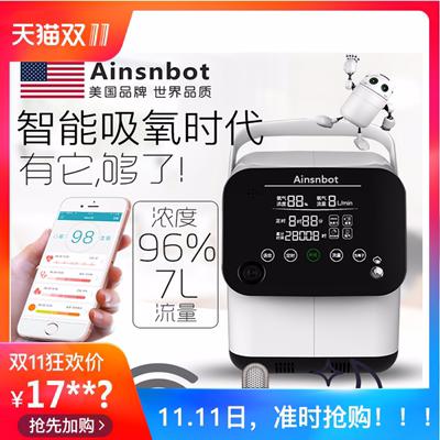 美国Ainsnbot机器人制氧机家用吸氧机老人氧气机孕妇小型便携医用