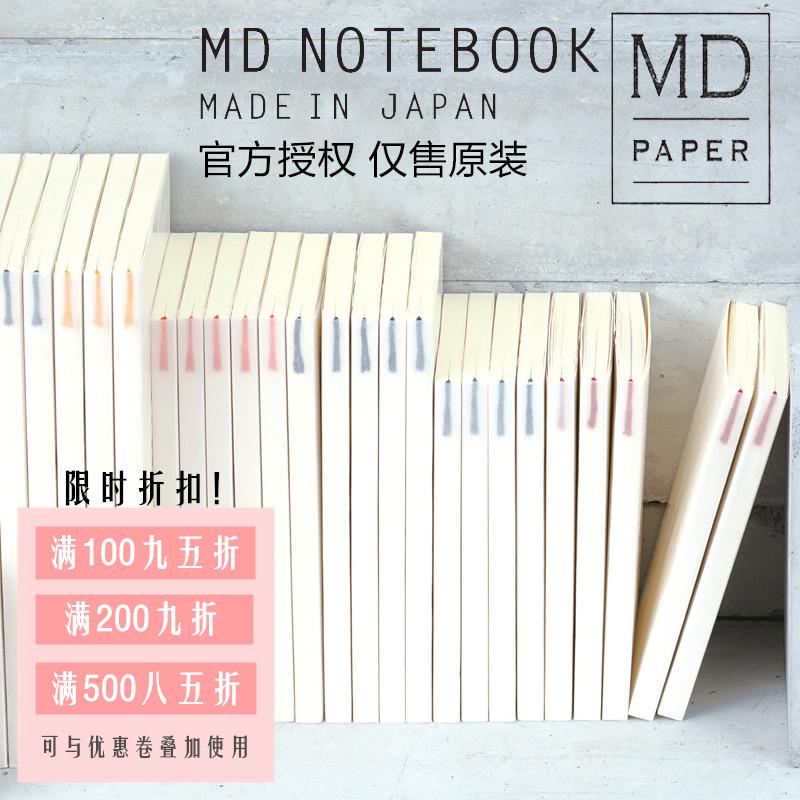 纯白笔记本