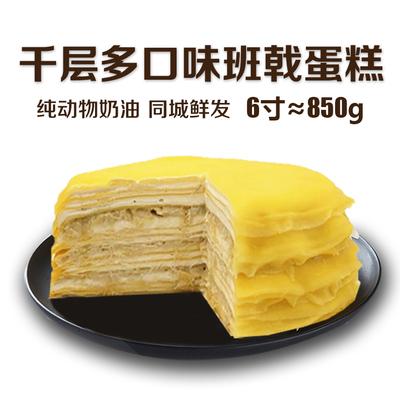 千层蛋糕豆乳抹茶榴莲班戟西安同城渭南咸阳宝鸡宝鸡北京上海深圳