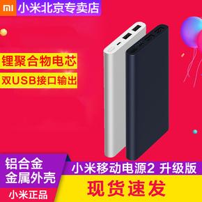 小米移动电源2升级版10000毫安双USB便携双向快充通用手机充电宝