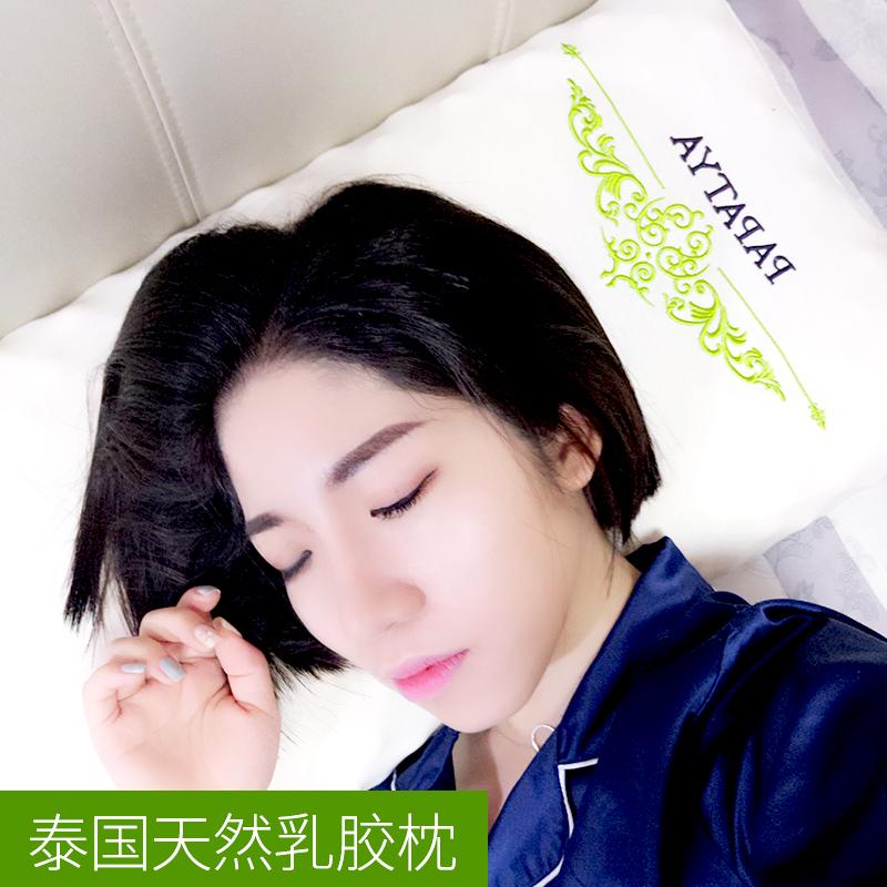 泰国乳胶枕头PAPATYA乳胶枕成人乳胶枕颈椎枕颗粒按摩枕护颈包邮