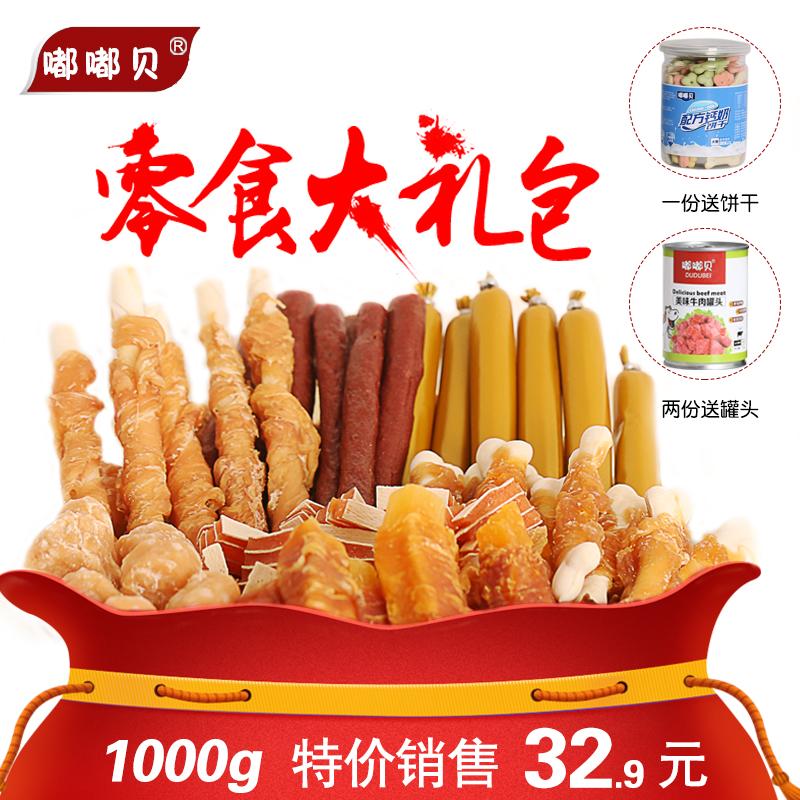 嘟嘟贝 狗狗零食大礼包1000g3元优惠券