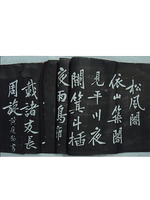 Qufu Mingbei Tablet Huang Tingjian [Song Fengge] Gifts Mentor Friends of Confucian Culture Collection