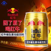 红牛饮料250ml*24罐整箱 维生素运动型功能能量饮料红牛 多省包邮