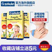 德国Zirkulin哲库林进口蜂胶润喉糖无糖含片薄荷加强型30粒 3盒