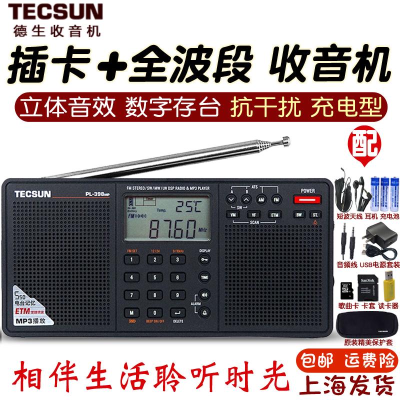全波段收音机mp3