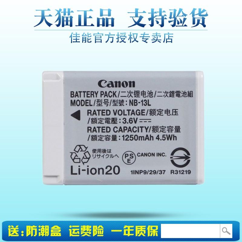 佳能NB-13L原装电池SX740 G7X II SX730 G7X G5X G9X SX720 SX620数码相机电池