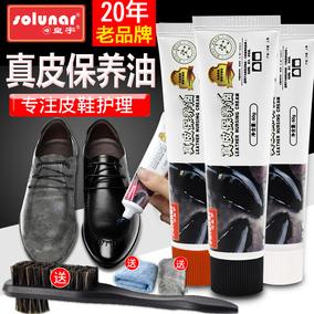 皇宇真皮保养油无色皮鞋油棕色男黑女家用清洁通用擦鞋神器刷套装