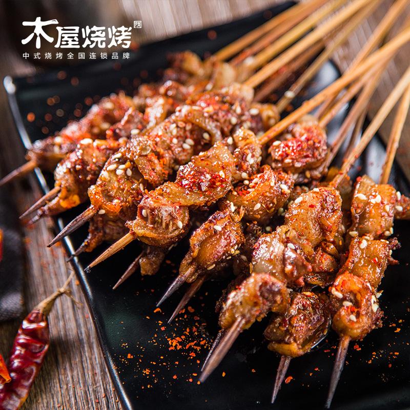 木屋 烧烤食材猪小腰猪肾户外半成品食材10串限北京仓