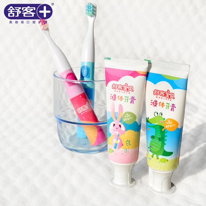 舒客舒克儿童声波电动牙刷男孩女孩款超细软毛牙刷送液体牙膏1支