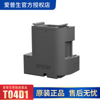 Epson waste ink cartridge waste ink tank maintenance box T04D1 for L6168/L6178/L6198 original new consumables accessories ink cartridge type for inkjet printer one machine copy
