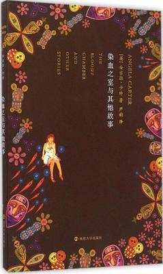 染血之室与其他故事 外国小说 畅销书籍 正版