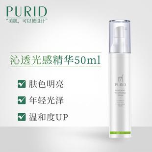 PURID品牌沁透光感精华露377光颜精华焕亮御氧亮肤美丽白色瓶50ML