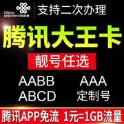 北京联通手机号码新卡流量上网卡手机卡电话卡靓号全国通用大王卡