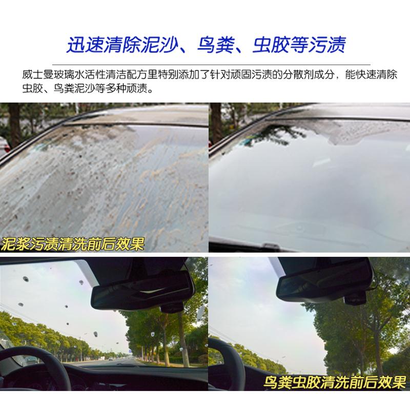 汽车玻璃水冬季四季通用夏季整箱玻璃水防冻型雨刮水非浓缩雨刮精