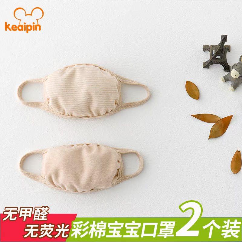 儿童新生儿宝宝幼儿 防尘透气婴儿口罩秋冬0-3-12个月彩棉有机棉