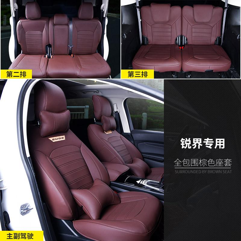 福特锐界改装专用配件五7座四季汽车座套全包夏季锐界坐垫装饰