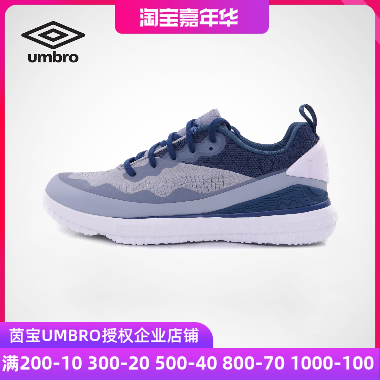 茵宝UMBRO男鞋夏季新款减震复古一体织跑步鞋透气轻便运动休闲鞋