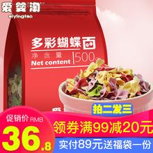 36送婴儿童辅食 爱婴淘蔬菜面宝宝面条蝴蝶面500g无食盐6