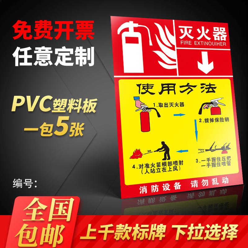 警示牌标识牌子消火栓使用方法废物提示牌
