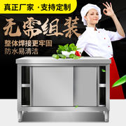 Commercial stainless steel sliding door workbench Hotel kitchen special operation console simple assembly hitting Taiwan milk tea table