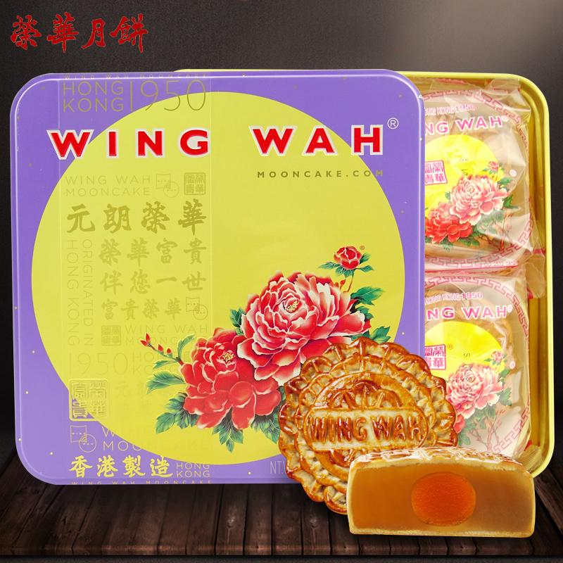 荣华白莲蓉月饼