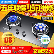 Peskoe/hemisphere A1 household gas stove desktop embedded gas stove double oven natural gas liquefied gas stove