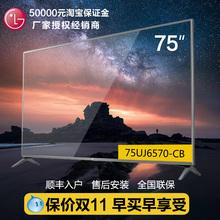 75UK6200 75UK6500 CB保价双12 75UH6550 75UJ6570 电视机