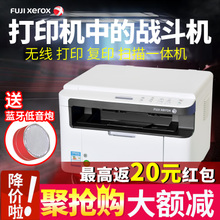 富士施乐激光打印一体机办公多动能商用复印扫描三合一无线m118w