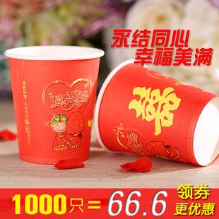 结婚纸杯一次性喜杯子批发包邮1000只特价红色喜庆500只婚礼喜字M