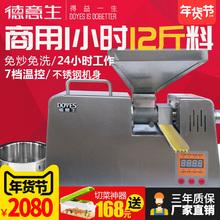 德意生家用不锈钢榨油机小型智能冷热全自动家商用炸油机