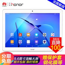 华为平板电脑10可通话4G手机WiFi安卓pad 畅玩平板2 9.6英寸 荣耀