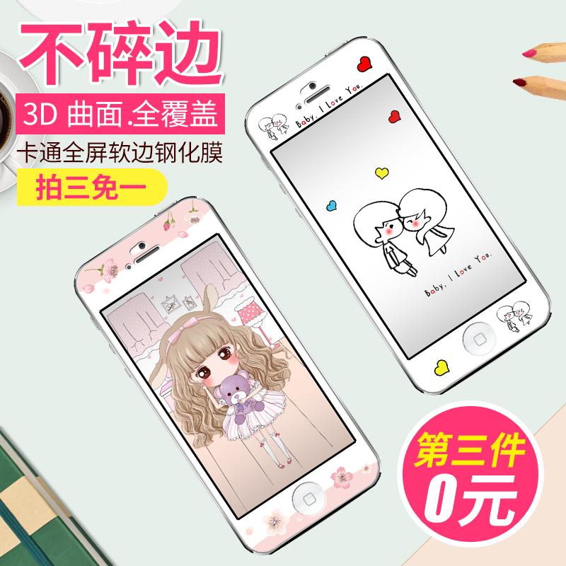 苹果5钢化玻璃膜卡通可爱前后全覆盖iphone5s手机彩膜5se全屏贴膜
