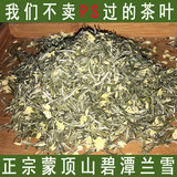 2019 new tea Sichuan Bitan Lan snow thick mountain cloud cloud floating snow jasmine tea 250g bulk parcel