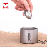 Keith Moss Titanium Tea Egg Built-in Tea Filter Tea Leak Tea Maker Pure Titanium Filter Portable Tea Maker