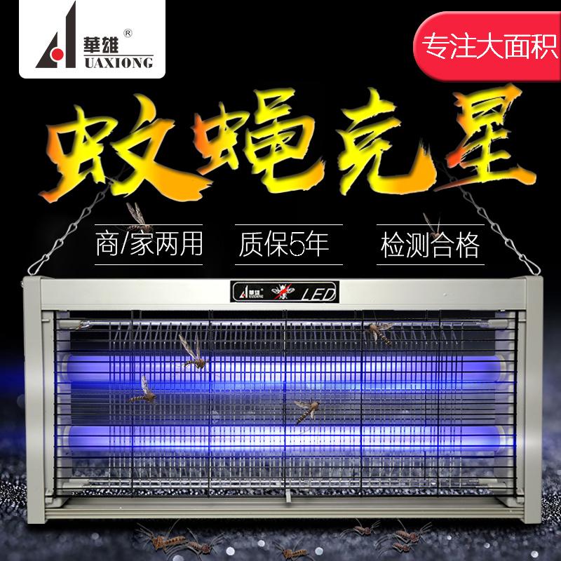 华雄电击灭蚊灯餐厅用商用灭蝇器家用室内静音LED驱蚊灯捕蚊神器