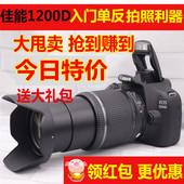 原装 1100D 正品 1200D套机单反数码 佳能EOS 相机 600D1300D Canon