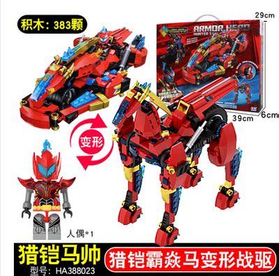 铠甲勇士猎铠马帅捕王积木阿罗伊战帅凯甲玩具一套合体机器人套装