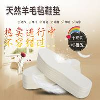 6mm thick winter wool felt insoles for men and women to keep warm and sweat-absorbing soft and comfortable antibacterial deodorant