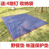 地席户外帐篷地垫地布草坪野餐垫防水牛津布防潮垫天幕遮阳野餐布