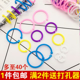 Live page this ring binding ring box edging color random ring ring creative opening binding ring plastic key ring