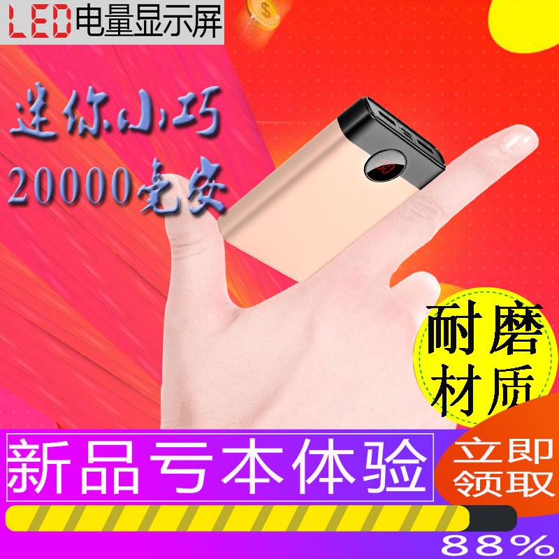 移动电源2万毫安液晶显示屏手机充电宝通用快充大容量便携