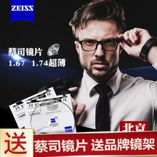 蔡司镜片1.74超薄非球面1.67配近视清锐防蓝光变色高度眼镜片