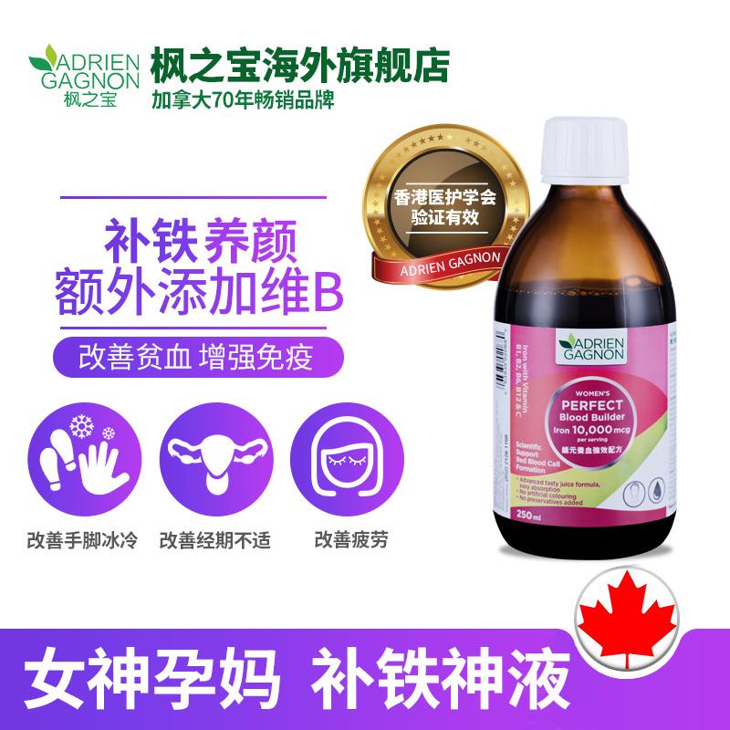 枫之宝进口铁元养血 女人孕期改善营养 补铁气血贫血补铁剂250ml