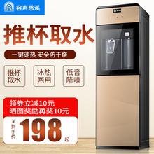 容声饮水机立式冷热办公室冰温热双门家用玻璃节能开水机