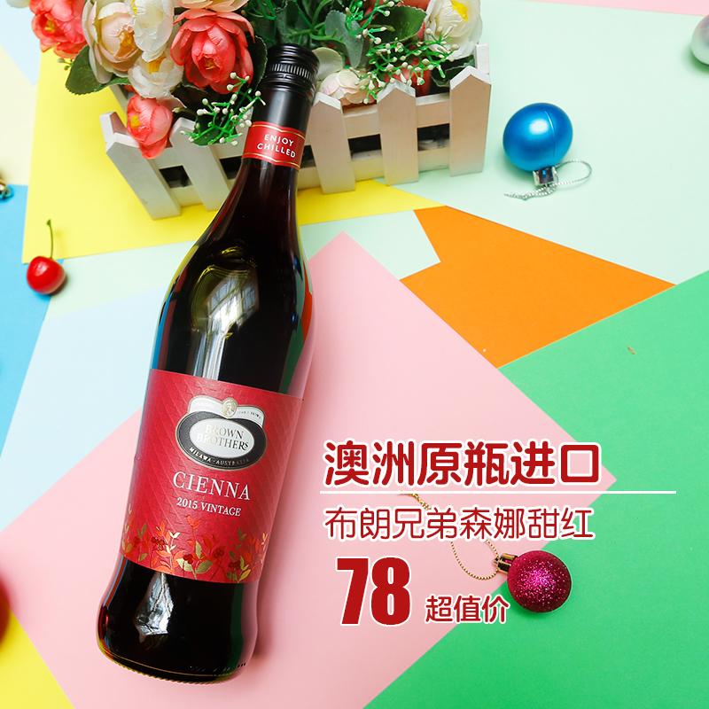 红娜红葡萄酒