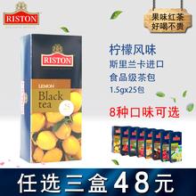 斯里兰卡原装进口RISTON柠檬风味果味红茶袋泡茶25包锡兰红茶