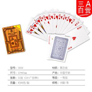 【三A自营】AAA 扑克 厂家 2020 0802  防透光  防作弊 十副装