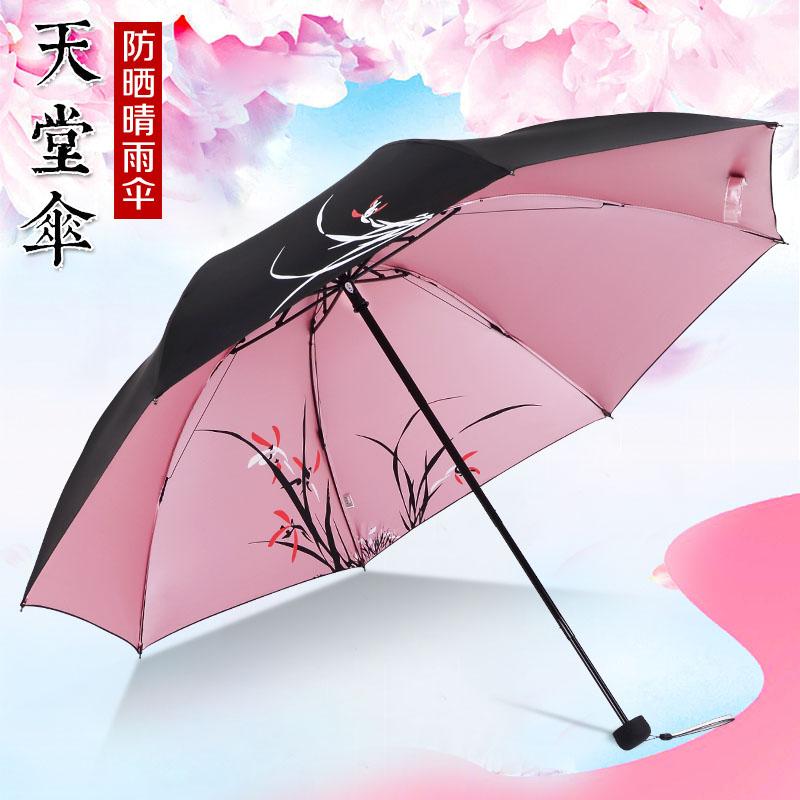 Qeeuanl Vinyl Tri-Folding Umbrella Super Sun Protection Sun Umbrella Female Dual-Use Sun Umbrella UV Sun Protection Umbrella Color : Red